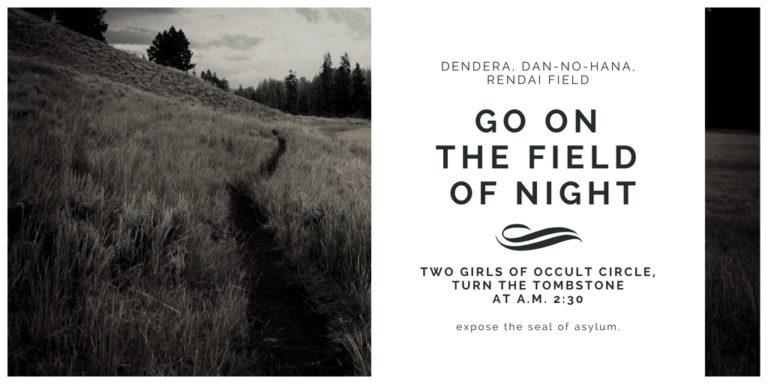 夜のデンデラ野を逝く