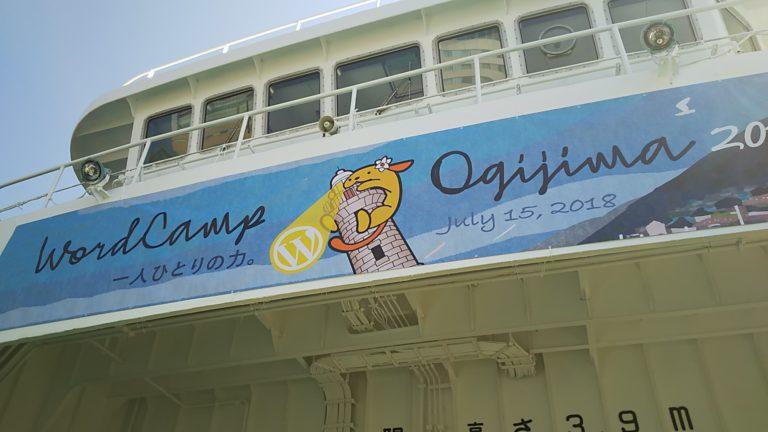チャーター便にかけられたWordCamp男木島の横断幕