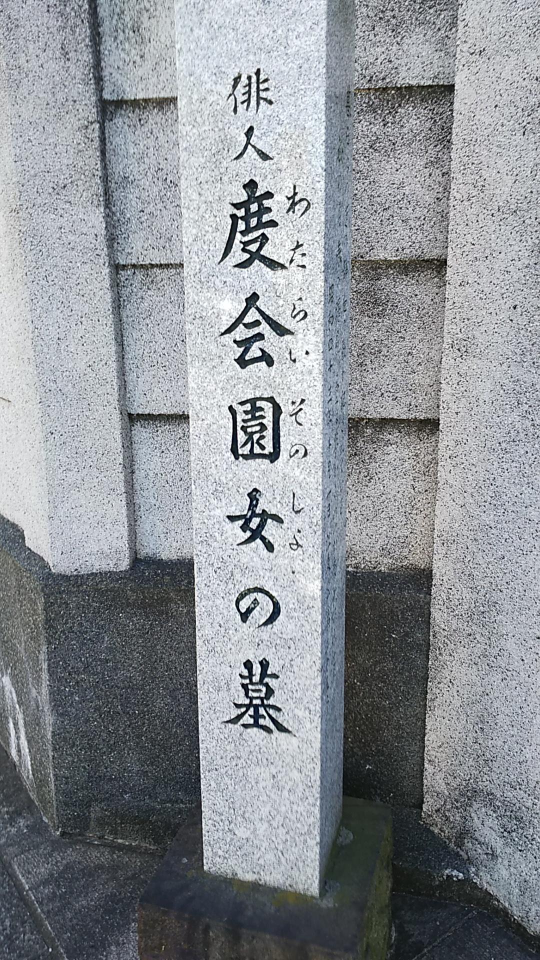 「度会園女の墓」の石碑