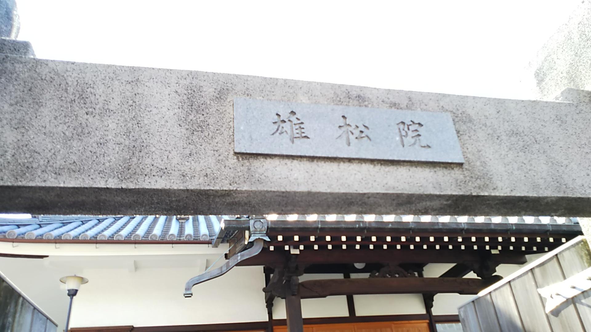 雄松院の文字