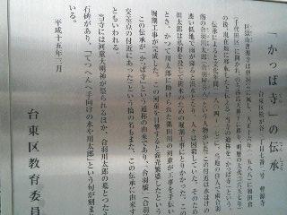河童寺の由緒書