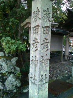 猿田彦神社の石碑