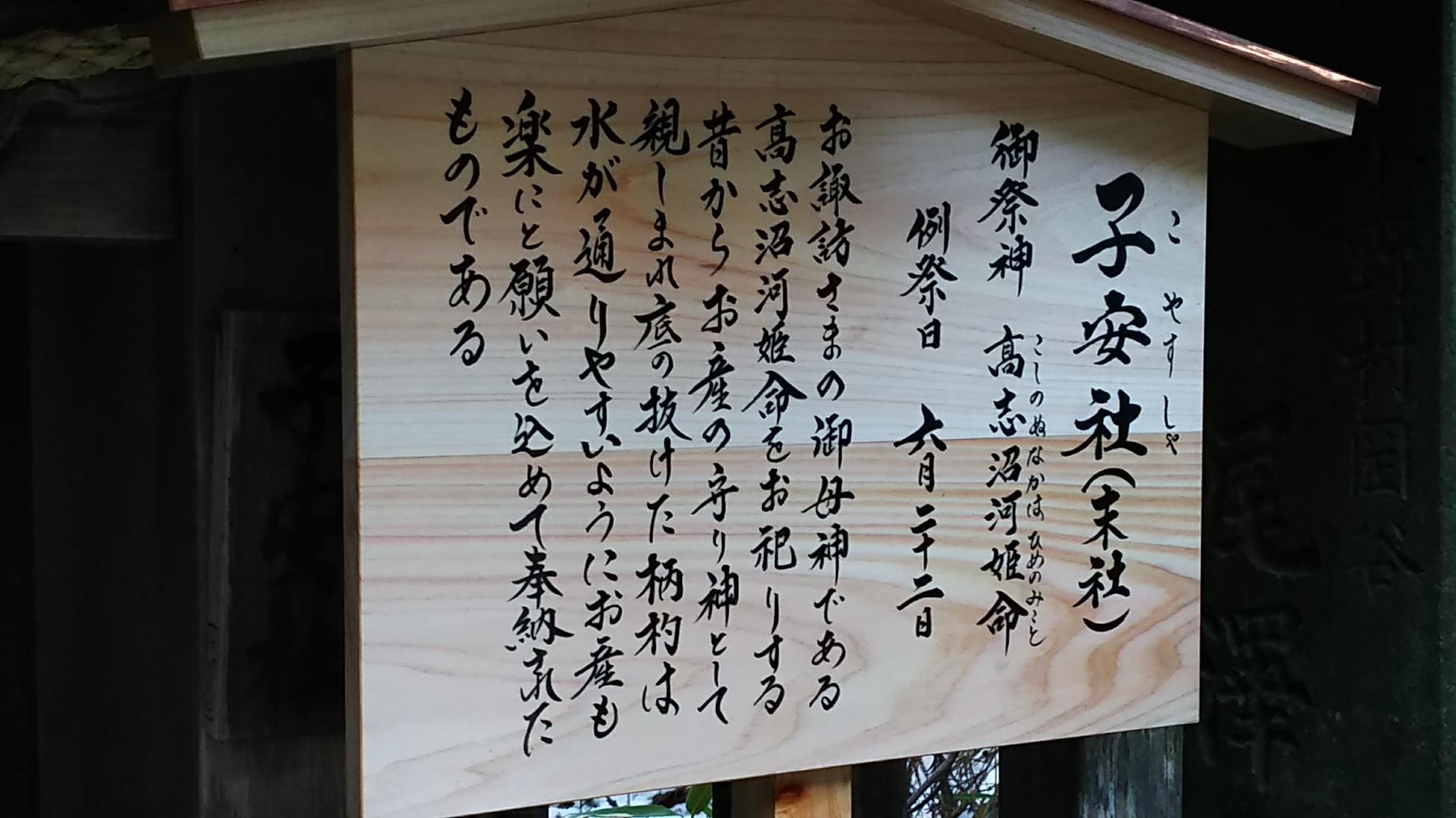 諏訪大社 下社 春宮 子安社