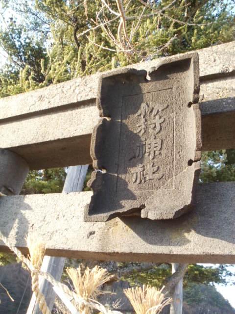 柳湛木のあったと推定される竹村神社の候補