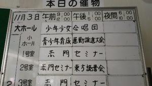 本日の催物に載る東方読書会の文字