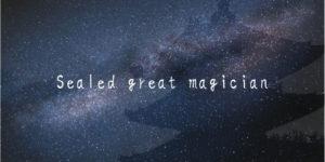 封印された大魔法使い