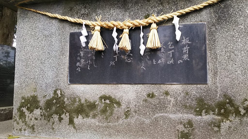 高椅神社の包丁塚