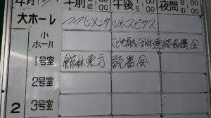 第3回館林東方読書会