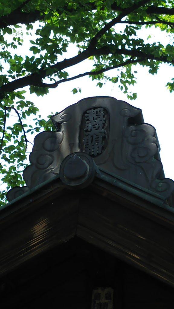 赤烏神社 稲荷神社 鬼瓦に「稲荷大明神」の文字