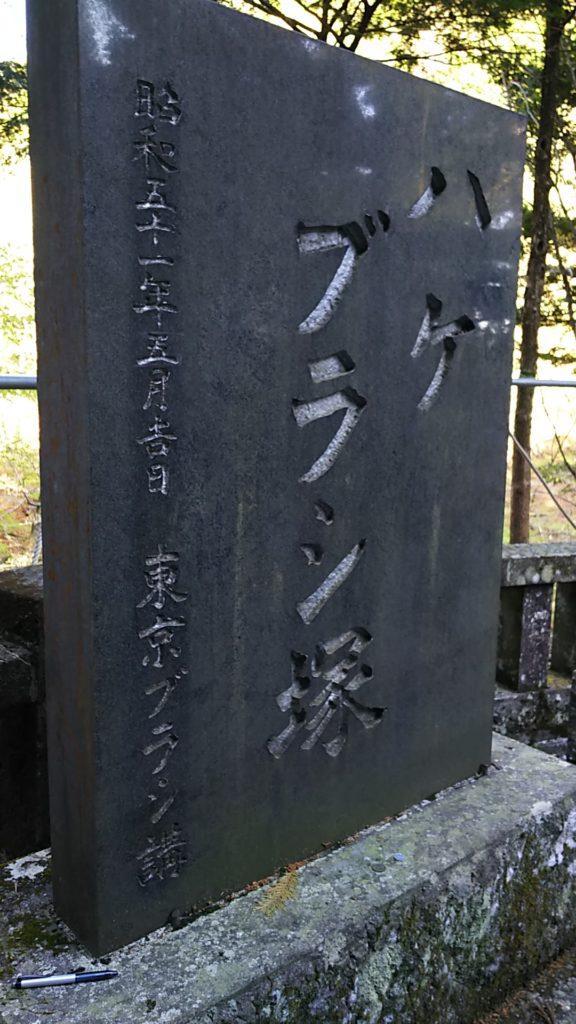 榛名神社 ハケブラシ塚