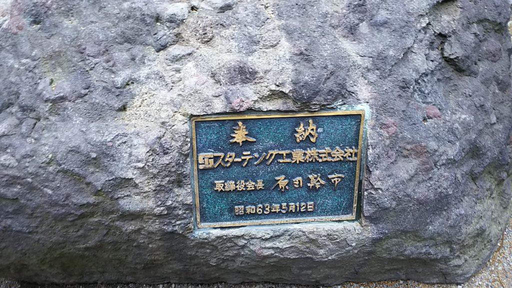 榛名神社 天狗像の台座