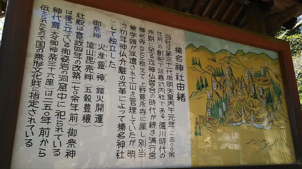榛名神社 由緒書