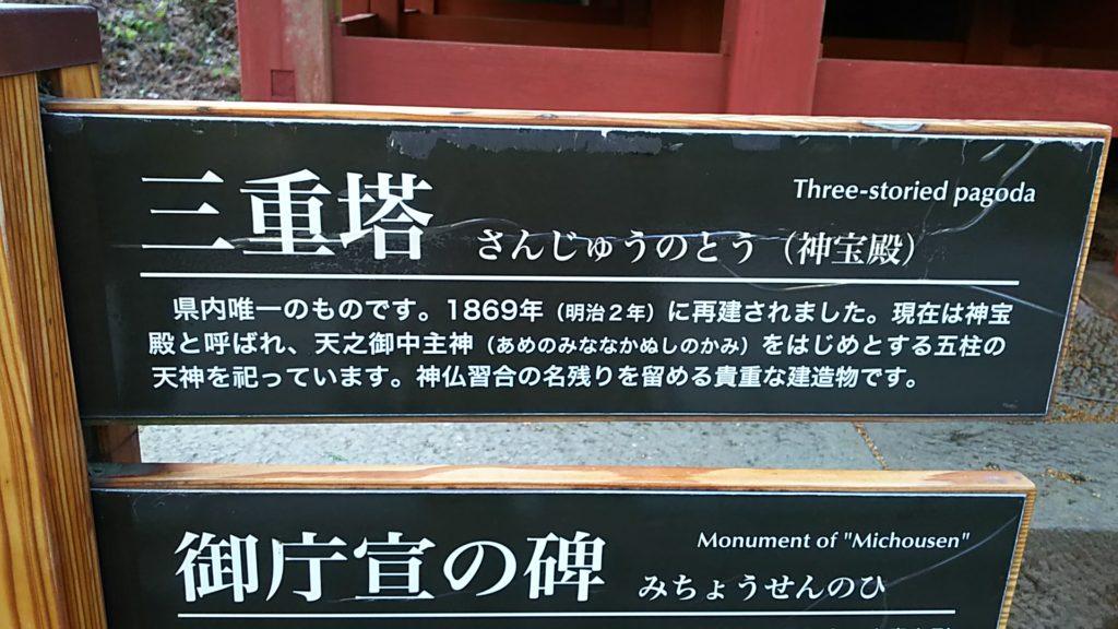 榛名神社 三重塔説明