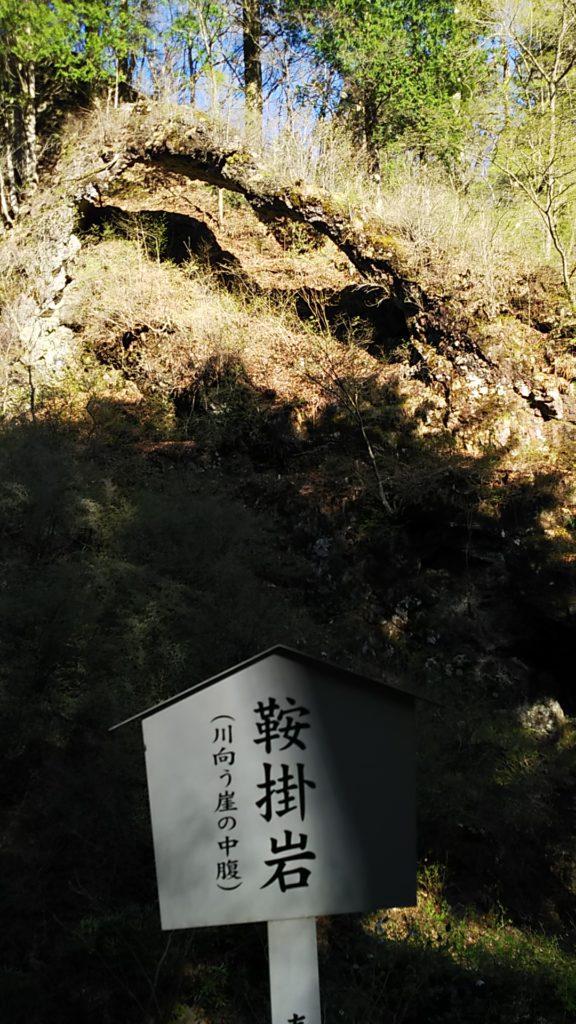 榛名神社 鞍掛岩
