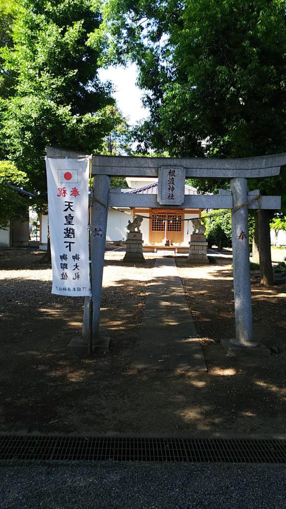 根渡神社 全景