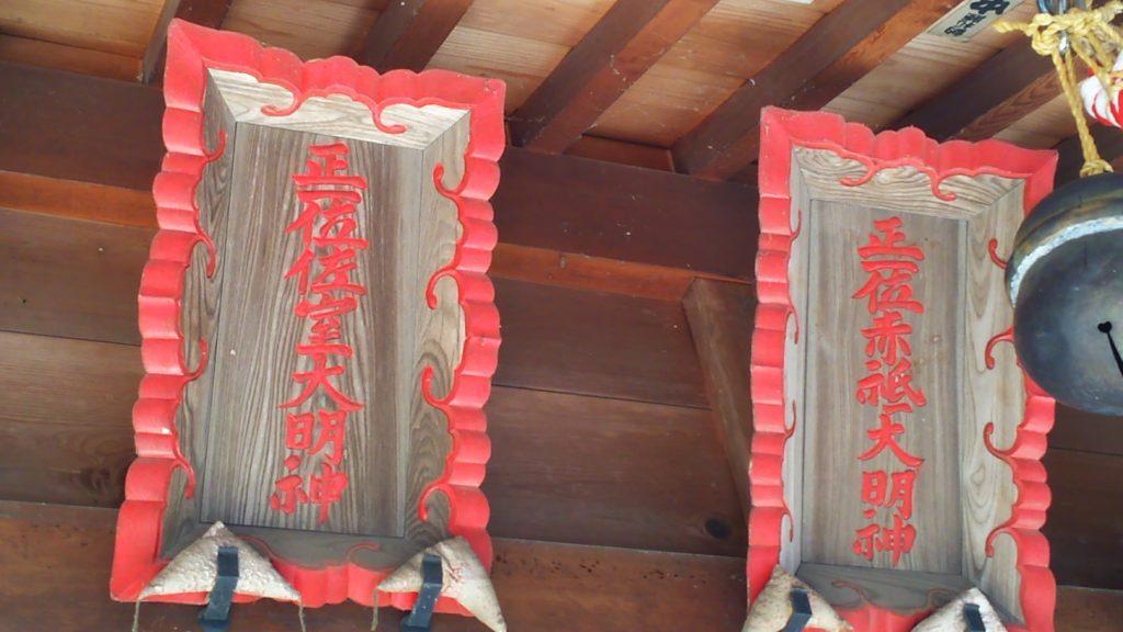 根渡神社 境内社の篇額。赤城が赤「祇」になっているのと、佐室大明神なる神様がユニーク