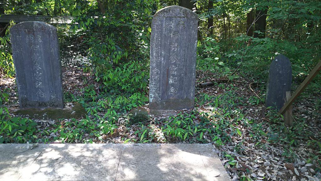 根渡神社 境内石碑