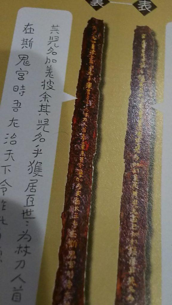 パンフレット内の鉄剣の銘。「杖刀人」の文字が確認できる。