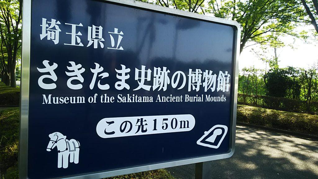 さきたま史跡の博物館の看板
