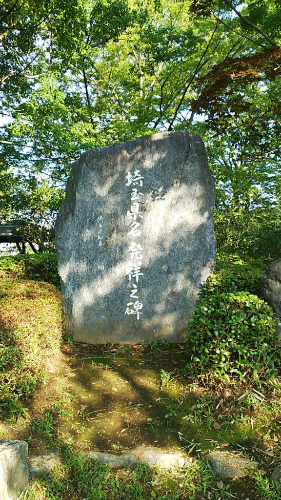 埼玉県名発祥の地の石碑