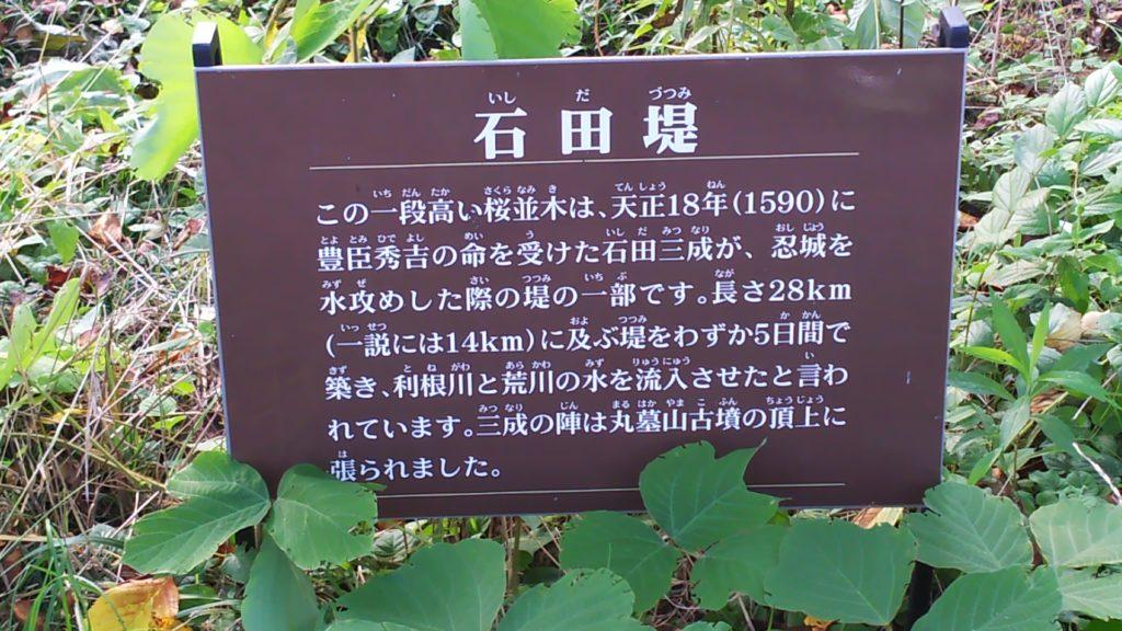石田堤の説明