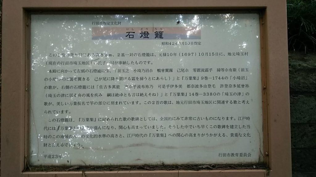 前玉神社の石灯篭、万葉集が刻んである