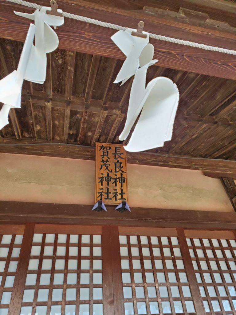 賀茂神社も合祀されている模様