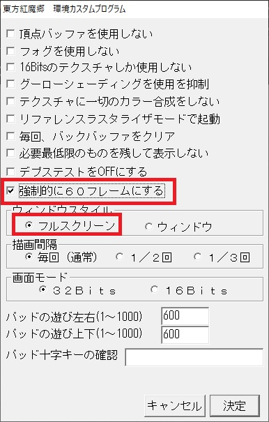 「custom.exe」で設定画面(紅魔郷体験版)