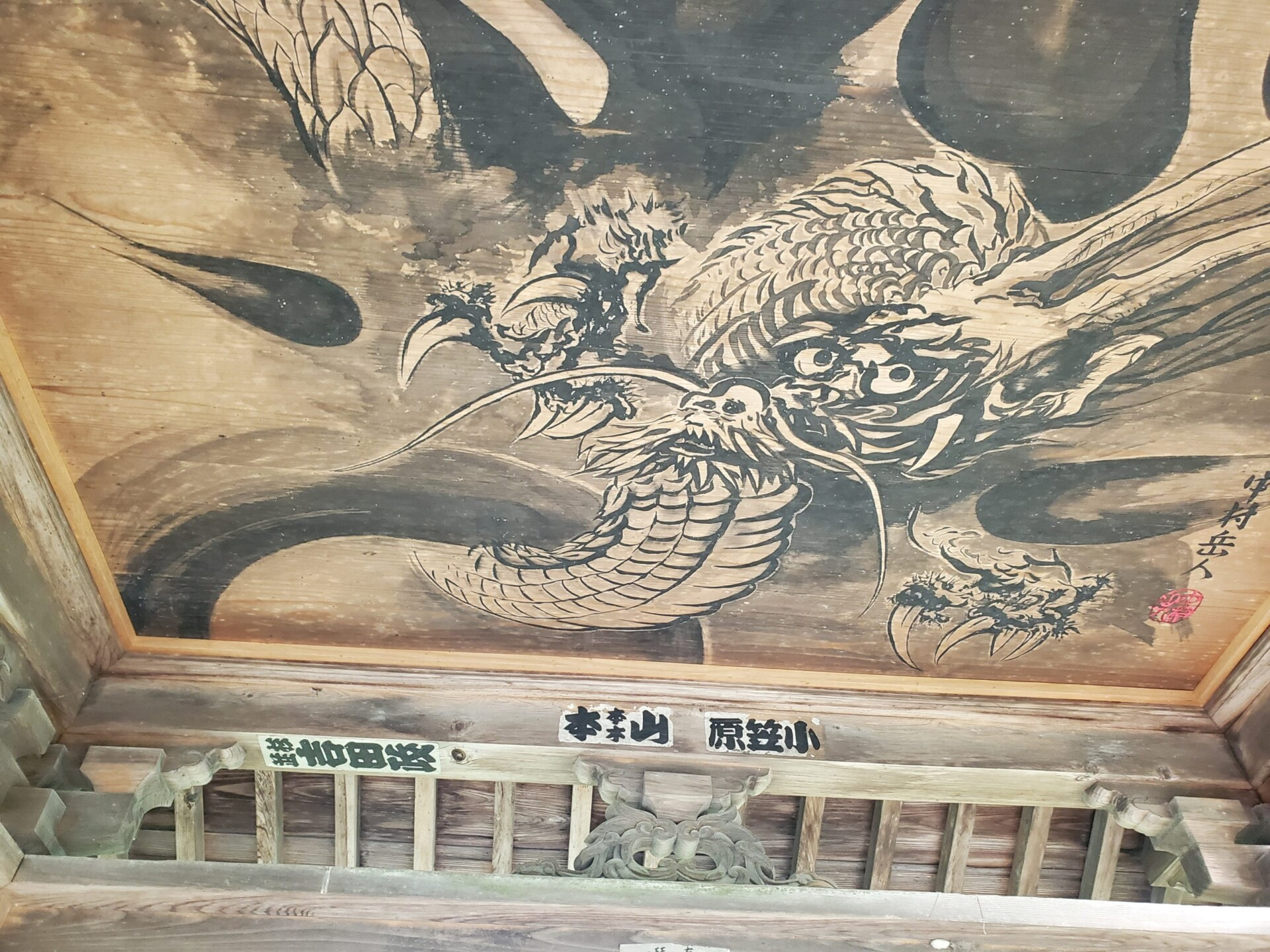 手水舎天井裏の水墨画(雲龍図)