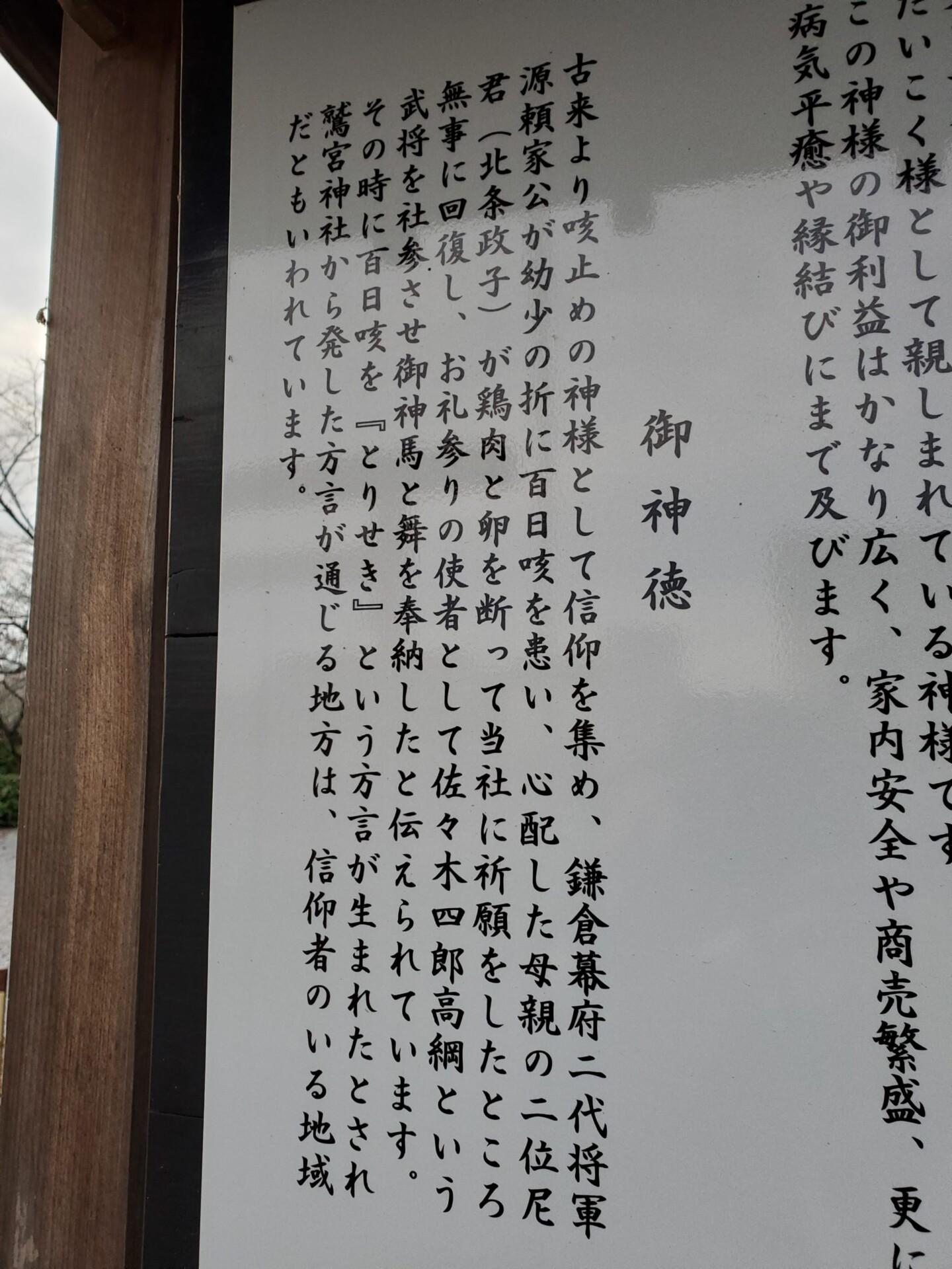 鷲宮神社 由緒書き (ニワトリと百日咳の信仰)