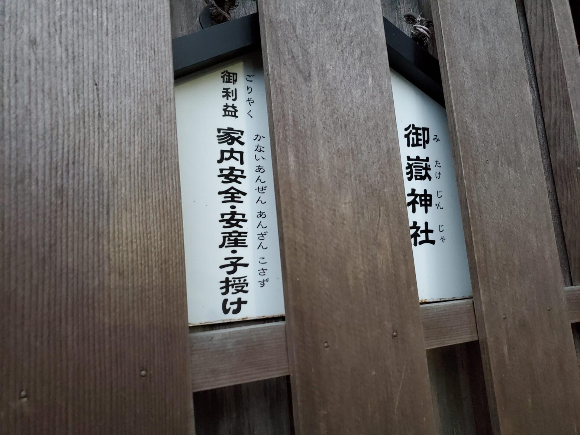 鷲宮神社 末社 御嶽神社