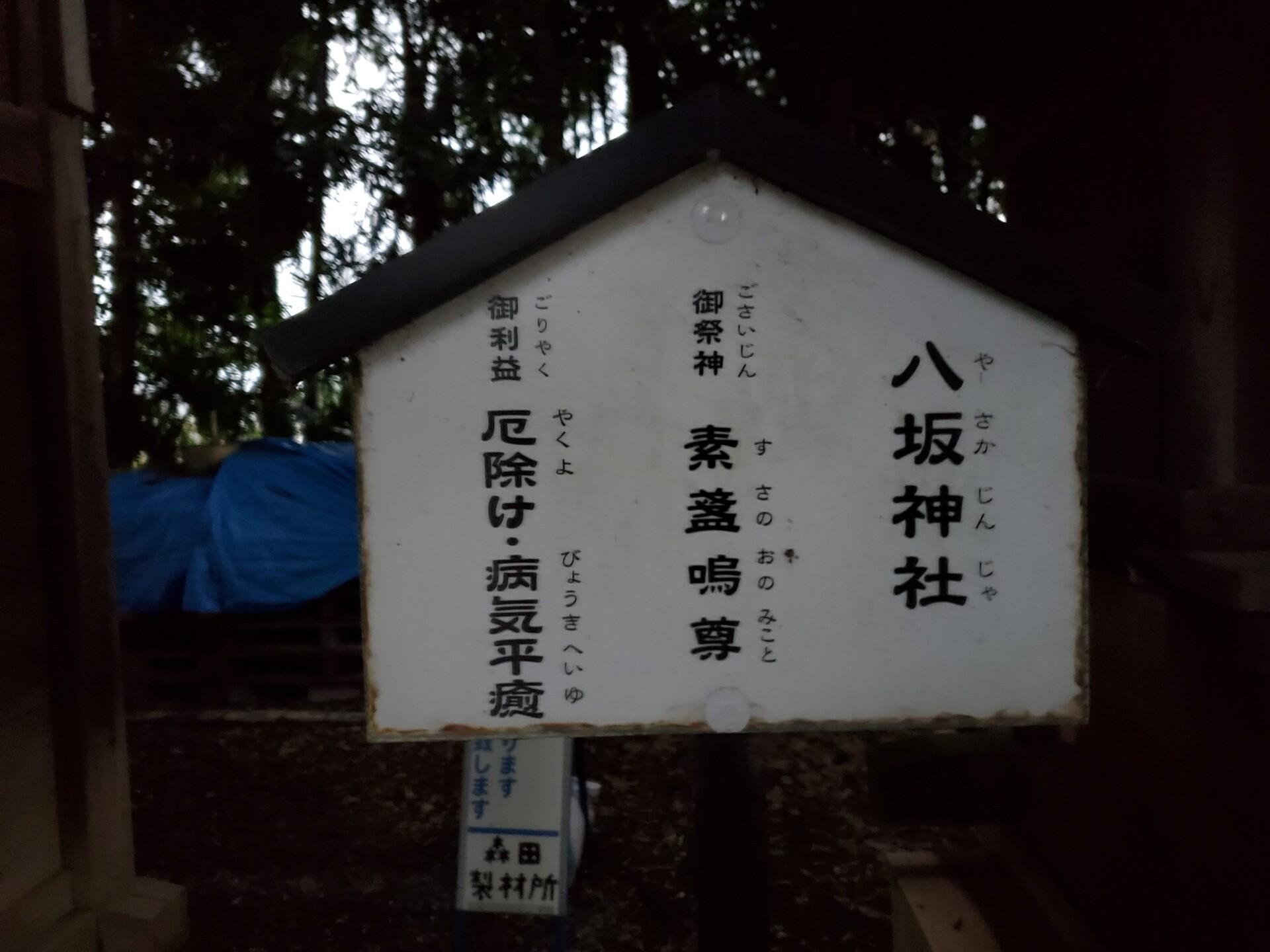 鷲宮神社 末社 八坂神社