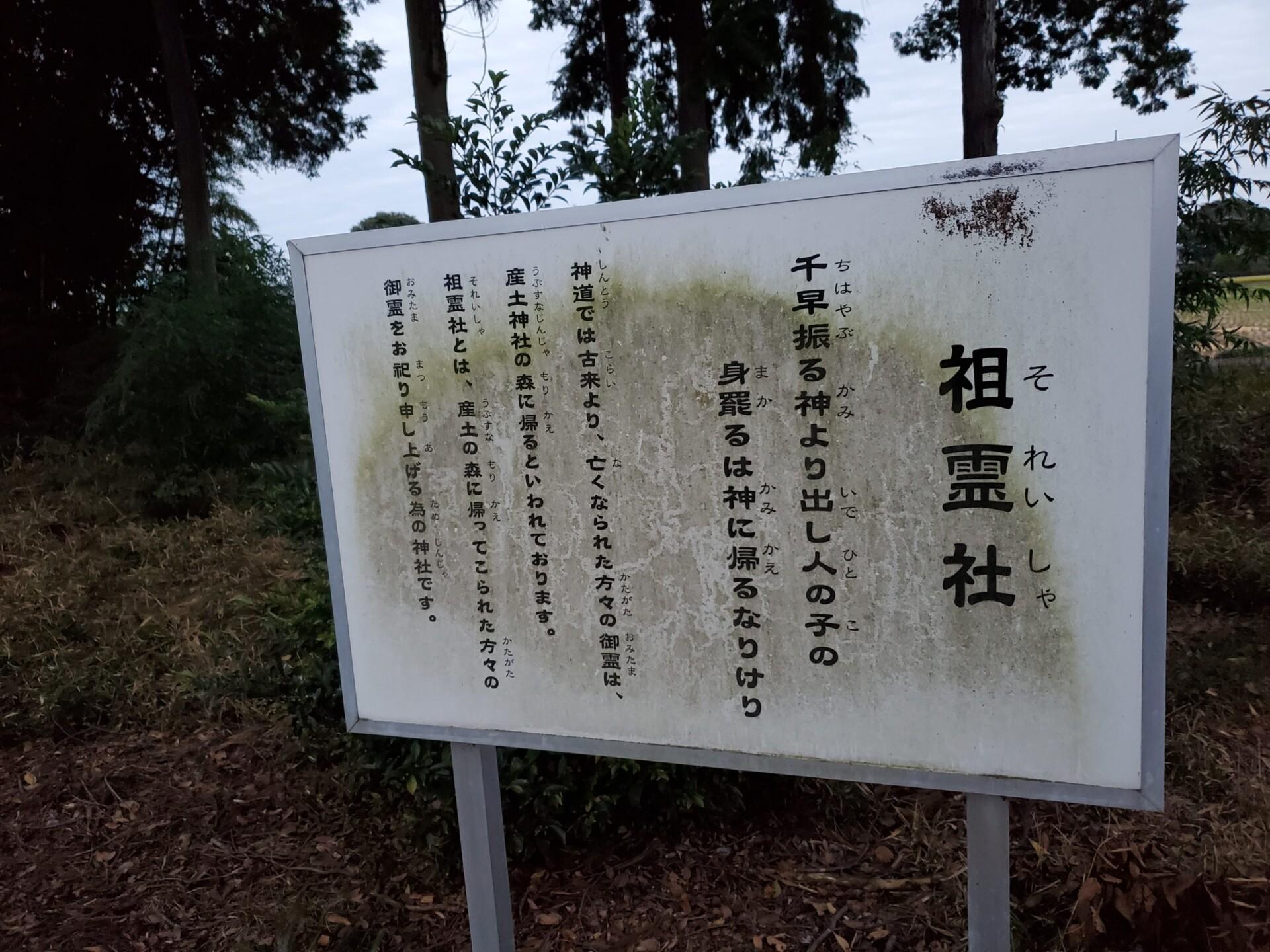 鷲宮神社 末社 祖霊社