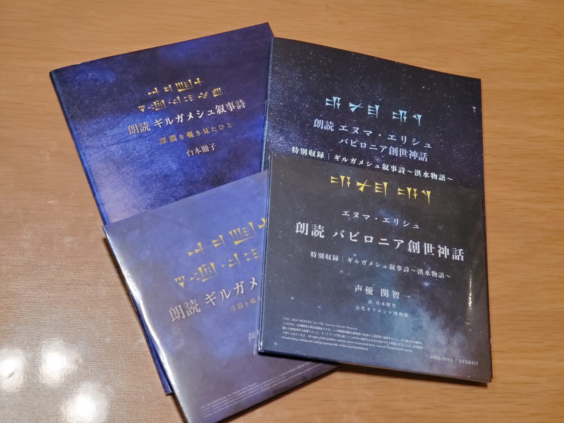「朗読 バビロニア創世神話」と「朗読 ギルガメシュ叙事詩」のCDと台本セット