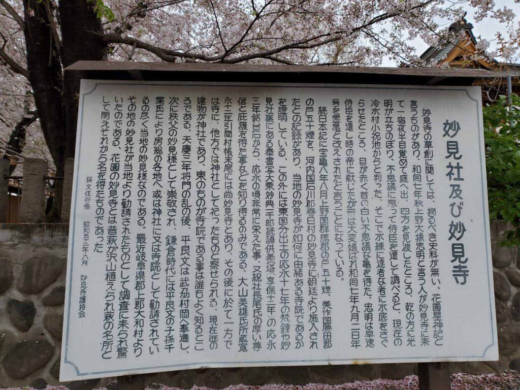 妙見寺由緒書