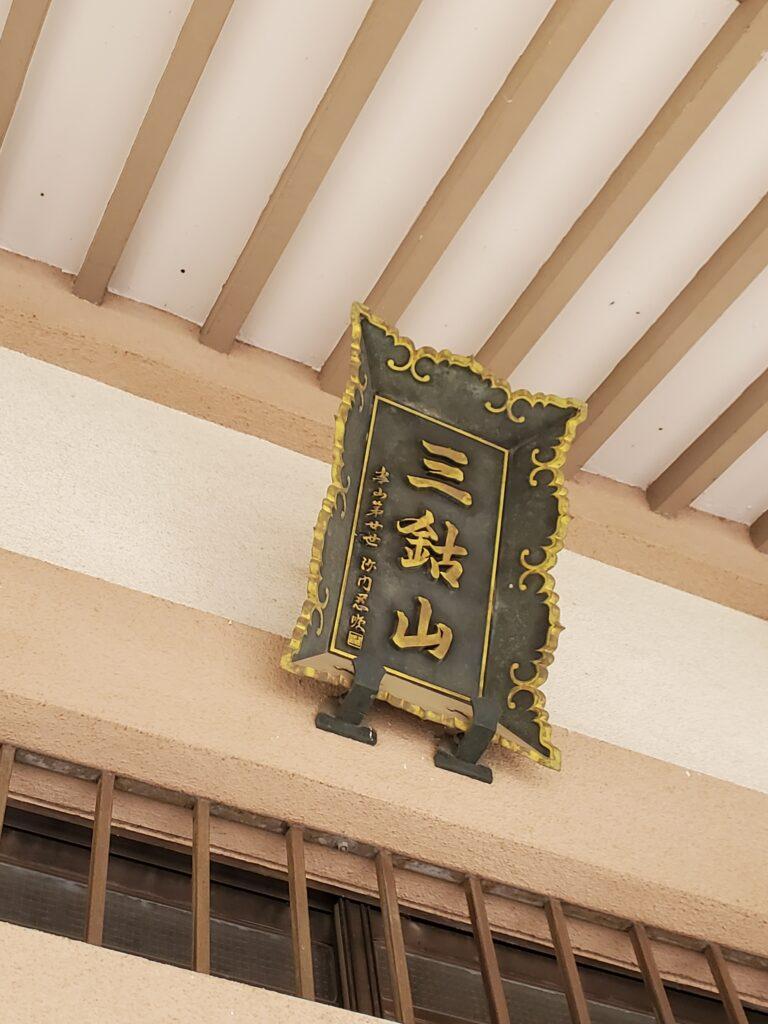 妙見寺本堂の山号の額