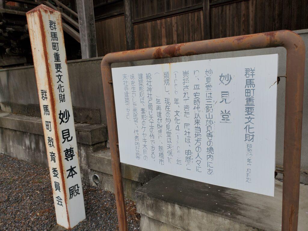 妙見寺文化財案内板