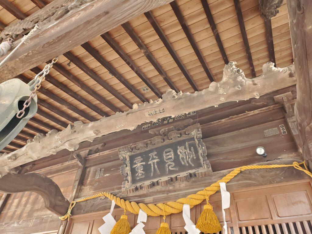 妙見寺の額と梁