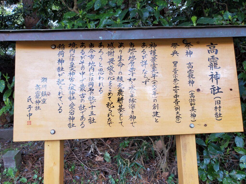 高龗神社由緒書