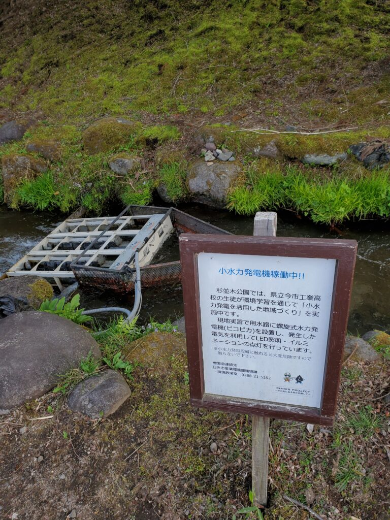 小型水力発電施設「ピコピカ」の説明