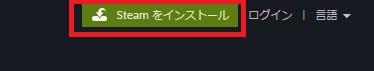 サイトのナビゲーションバーから「Steamをインストール」をクリック