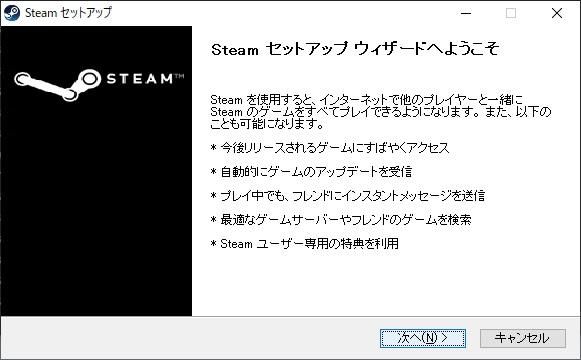 Steam のインストールウィザードを進める
