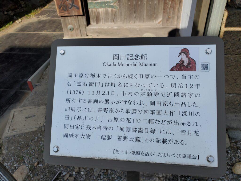 岡田記念館案内板